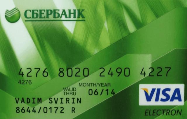 Как узнать владельца по номеру карты Альфа-Банка
