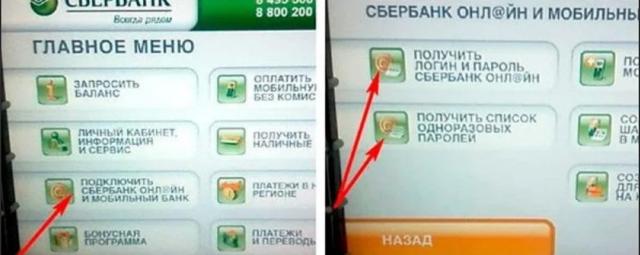 Как сменить пароль в Сбербанк Онлайн на мобильном телефоне