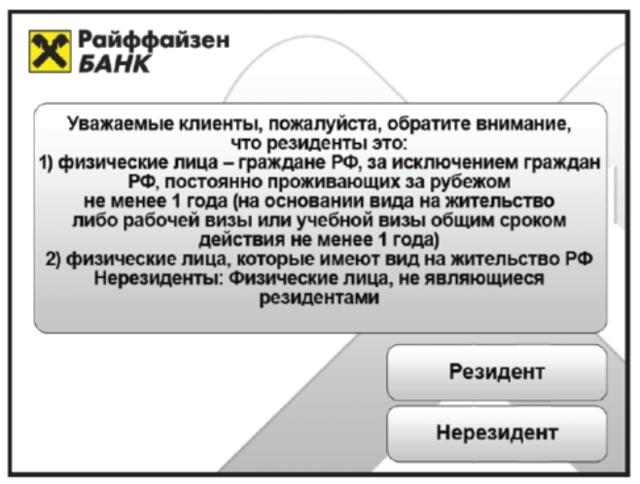 Как с карты Райффайзен положить деньги на телефон, оплатить ЖКХ или кредит