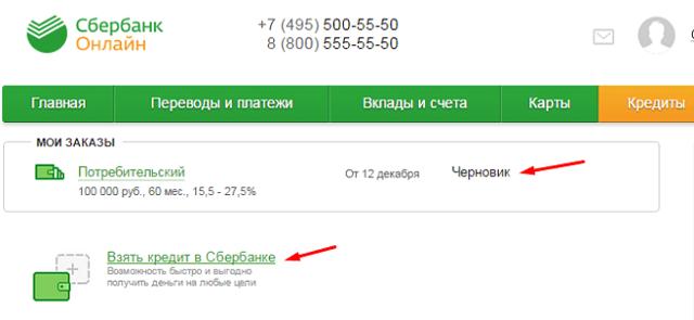 Как удалить заявку на кредит в Сбербанке Онлайн