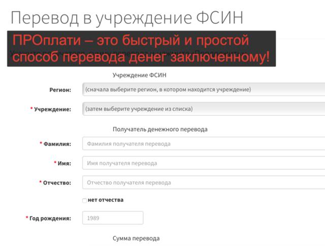Как перевести деньги осужденному на лицевой счет через Сбербанк Онлайн
