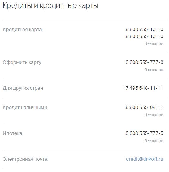 Как поменять номер телефона в Тинькофф Банке, привязанный к карте