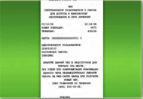 Как подтвердить платеж через Сбербанк Онлайн