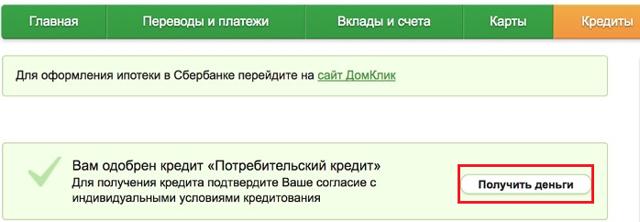 Как отменить заявку на кредит в Сбербанк Онлайн