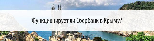 Как пополнить карту Сбербанка в Крыму
