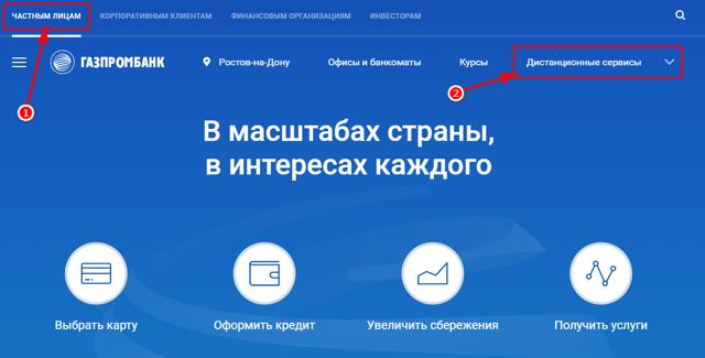 Как разблокировать карту Газпромбанка