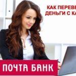 Как перевести деньги с карты Почта Банк на карту Сбербанка через телефон