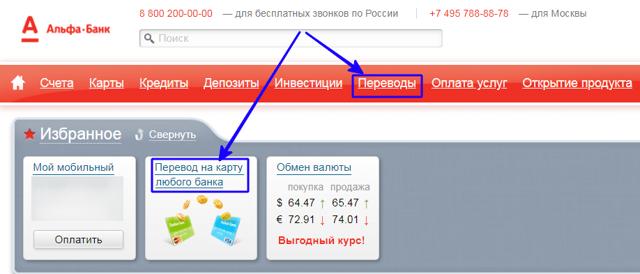Как перевести деньги с карты Сбербанка на карту Альфа-Банка через телефон