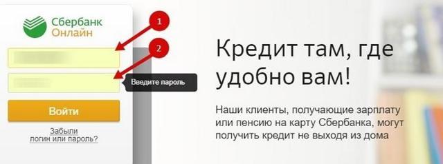 Как пополнить ЕТК Чебоксары через Сбербанк Онлайн