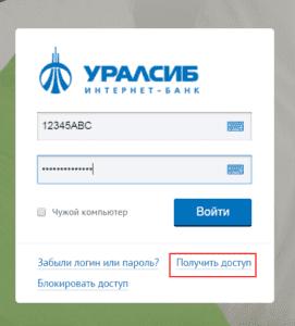 Как узнать баланс карты Уралсиб через СМС, интернет и т.д.
