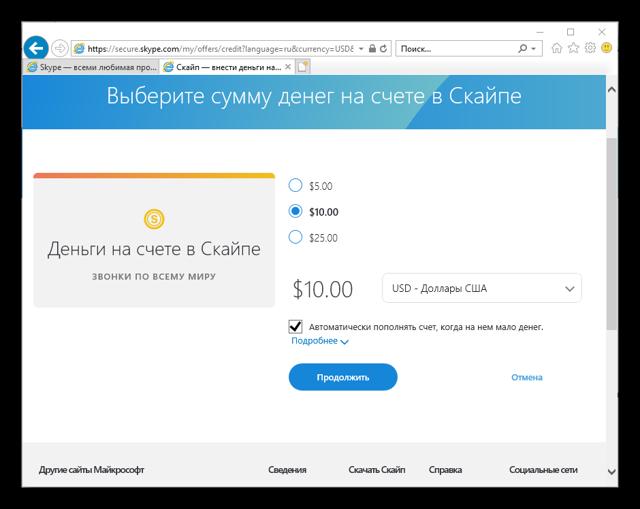 Как положить деньги на Скайп с карты Сбербанка, пополнить через Сбербанк Онлайн