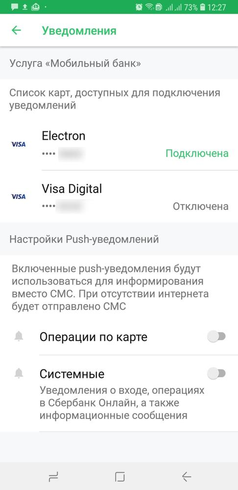 Как подключить «Мобильный банк» Сбербанка через банкомат