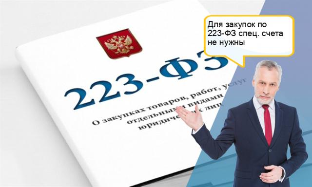 Как открыть спецсчет для 44 ФЗ в Сбербанке