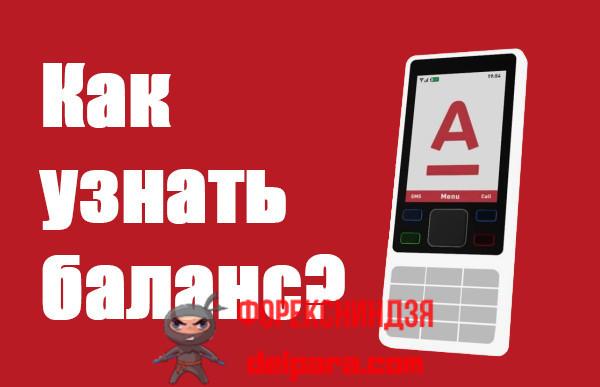 Как подключить «Мобильный банк» Альфа-Банка, зарегистрироваться в приложении