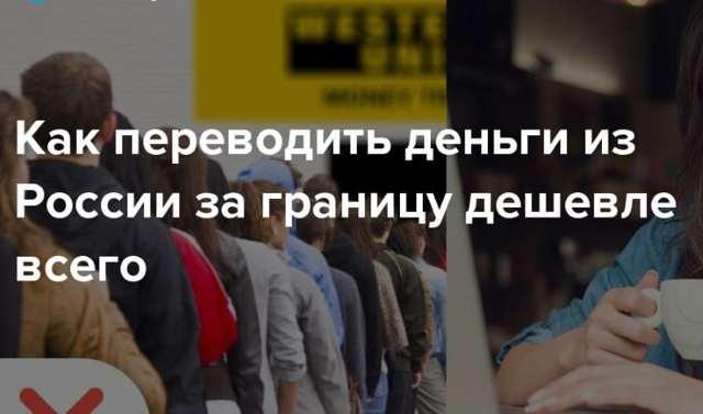 Как перевести деньги из Турции в Россию на карту Сбербанка