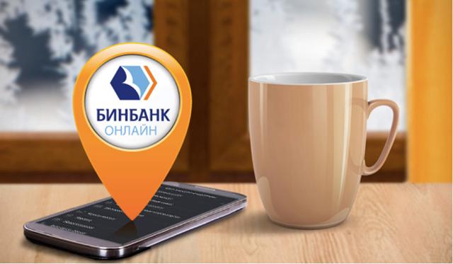 Как пополнить баланс телефона с карты Бинбанка