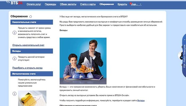 Как открыть счет в ВТБ физическим лицом