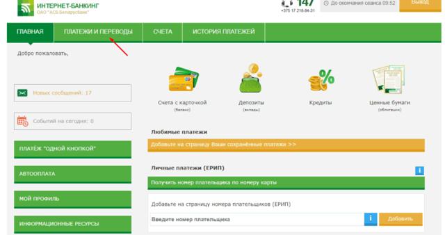 Как перевести деньги с карты Беларусбанка на карту Сбербанка России