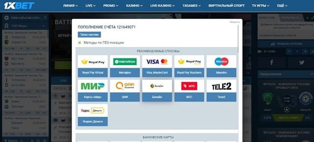 Как пополнить счет в 1xbet через Сбербанк Онлайн
