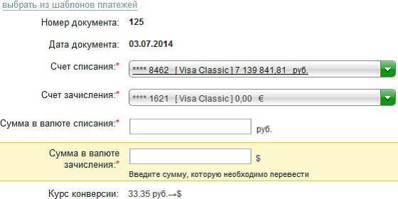 Как повторить платеж в Сбербанк Онлайн