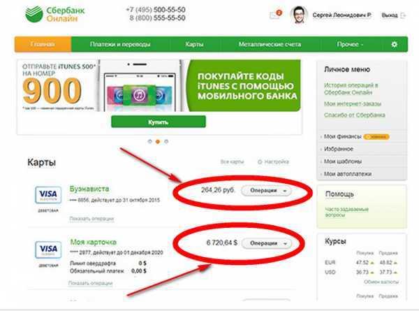 Как проверить номинальный счет через Сбербанк Онлайн
