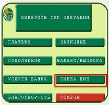 Что делать, если забыл ПИН-код карты РоссельхозБанка