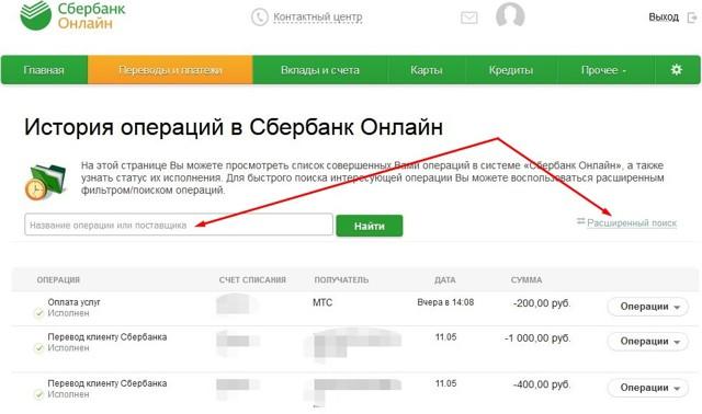 Как распечатать чек в банкомате или терминале Сбербанка по истории платежей