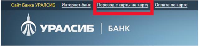Как перевести деньги с карты Уралсиб на карту Сбербанка