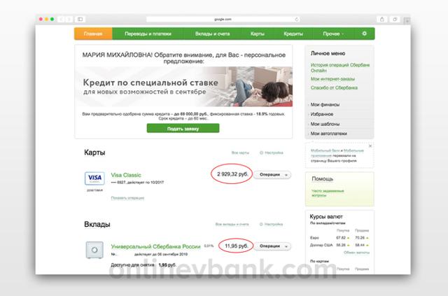 Как узнать, поступили ли деньги на счет в Сбербанке