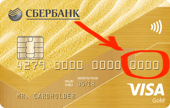 Как узнать баланс карты СКБ-Банка, перевести на карту Сбарбанка