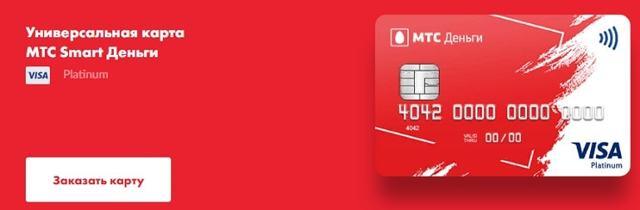Условия пользования картами «МТС Деньги», как активировать, получить