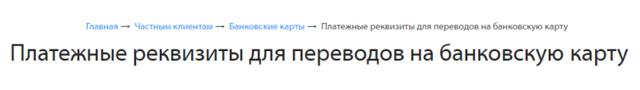 Как узнать реквизиты карты Газпромбанка