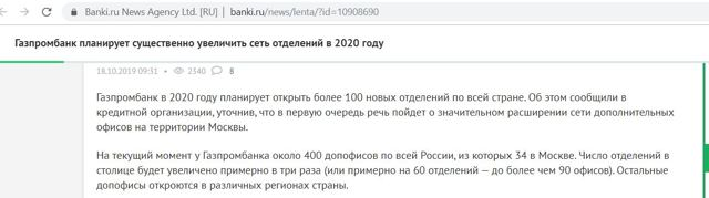 Как проверить мили на карте Газпромбанка