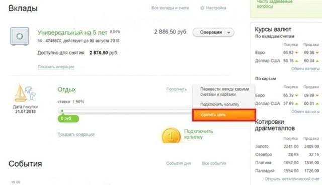 Как снять деньги с цели в Сбербанке Онлайн, как вывести несовершеннолетнему
