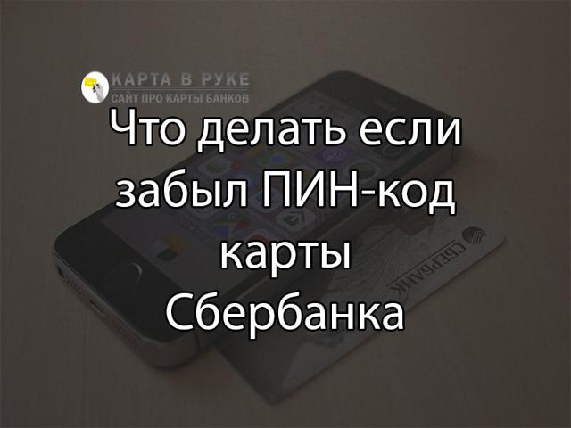 Что делать, если забыл ПИН-код карты Газпромбанка, как изменить или восстановить