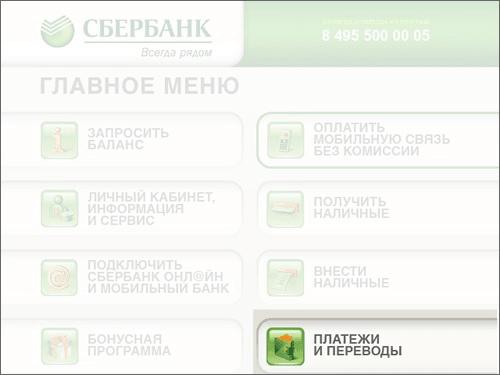 Как пополнить карту Яндекс.Деньги через банкомат или терминал Сбербанка