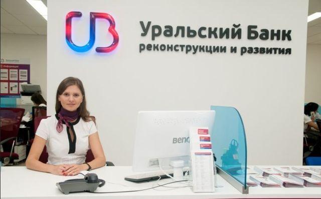 Как пополнить карта УБРиР, снять деньги без комиссии, активировать, заблокировать