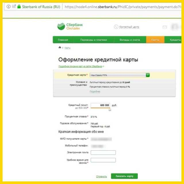 Как оформить кредитную карту Сбербанка через Сбербанк Онлайн или интернет