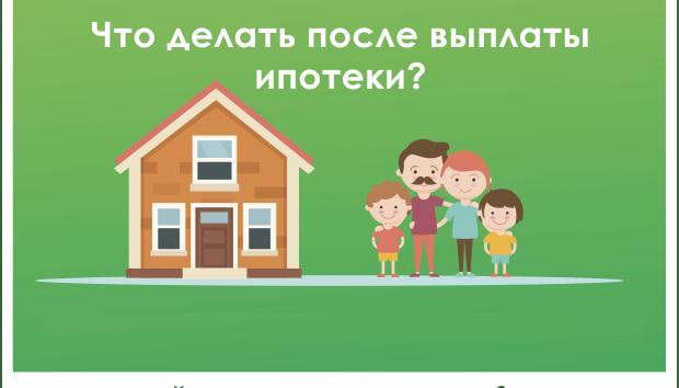 Как получить закладную в Сбербанке после погашения ипотеки