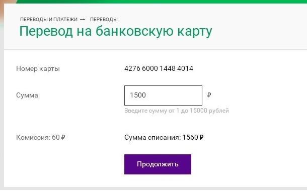 Как перевести деньги с Мегафона на карту Сбербанка через телефон