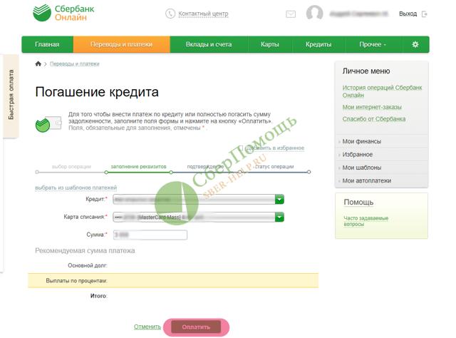 Как узнать задолженность по кредиту СКБ-Банка, оплатить через сбербанк онлайн