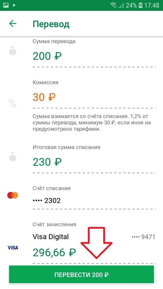 Как перевести деньги с карты Крайинвестбанка на карту Сбербанка