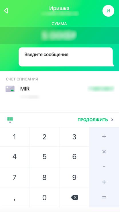 Как перевести деньги, если к номеру привязаны две карты Сбербанка