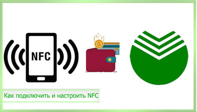 Как подключить nfc для платежей через cбербанк