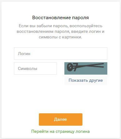 Как сменить пароль в Сбербанк Бизнес Онлайн
