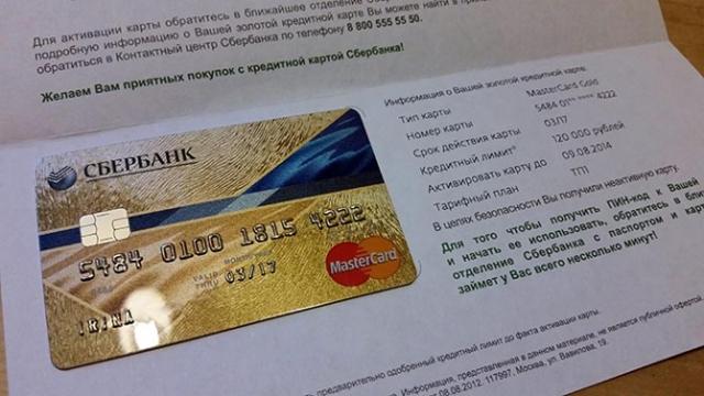 Как узнать срок действия карты Сбербанка