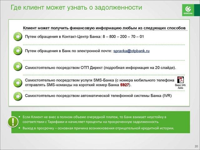 Как узнать остаток по кредиту в ОТП Банке