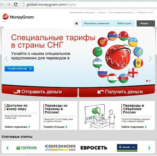 Как перевести деньги в Беларусь через Сбербанк Онлайн