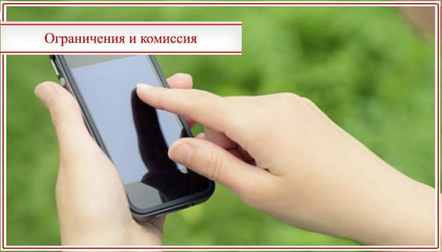 Как перевести деньги с МТС на карту Сбербанка через телефон