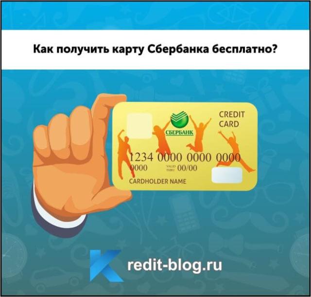 Какие документы нужны для получения карты Сбербанка